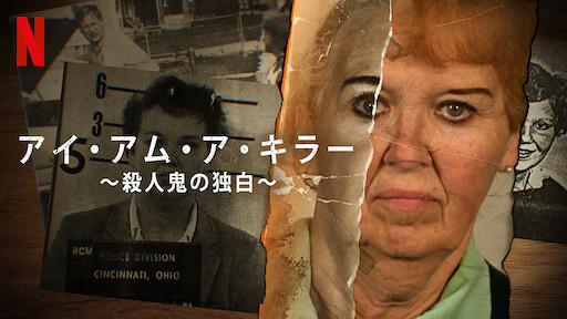 失踪 事件 ホテル セシル エリサ・ラム事件の真相